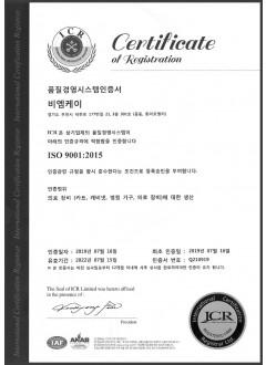 ISO9001(비엠케이).jpg